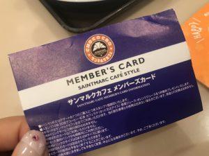 サンマルクカフェ 福袋 ドリンクチケット