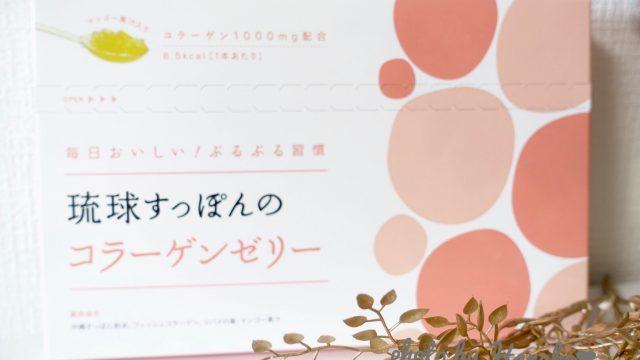 琉球すっぽんコラーゲンゼリー